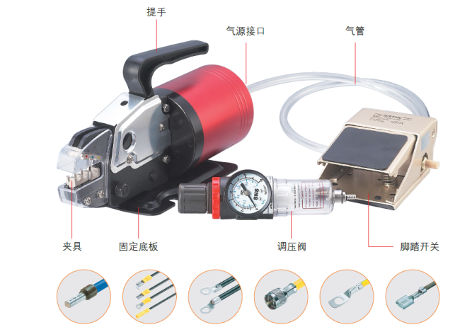 HC-01 Penumatic terminal crimping machine